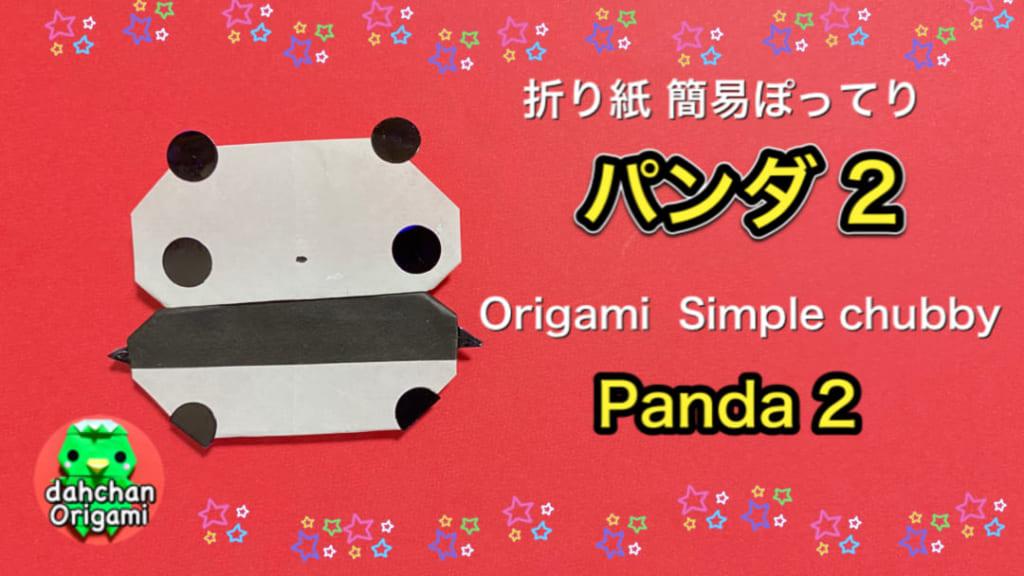 だ〜ちゃんさんによる簡単!ぽってりパンダ2の折り紙
