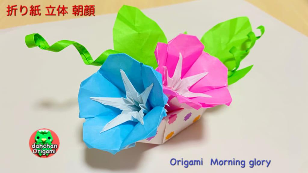 だ〜ちゃんさんによる立体 朝顔の折り紙