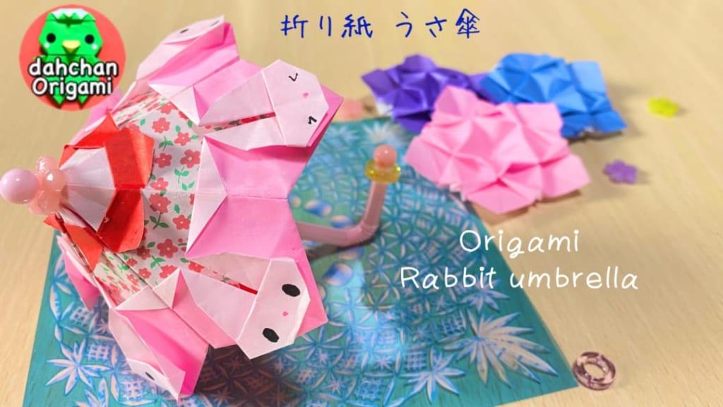 だ〜ちゃんさんによるうさ傘の折り紙
