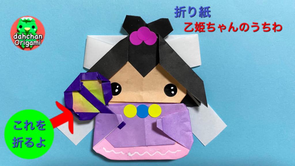 だ〜ちゃんさんによる乙姫ちゃんのうちわの折り紙