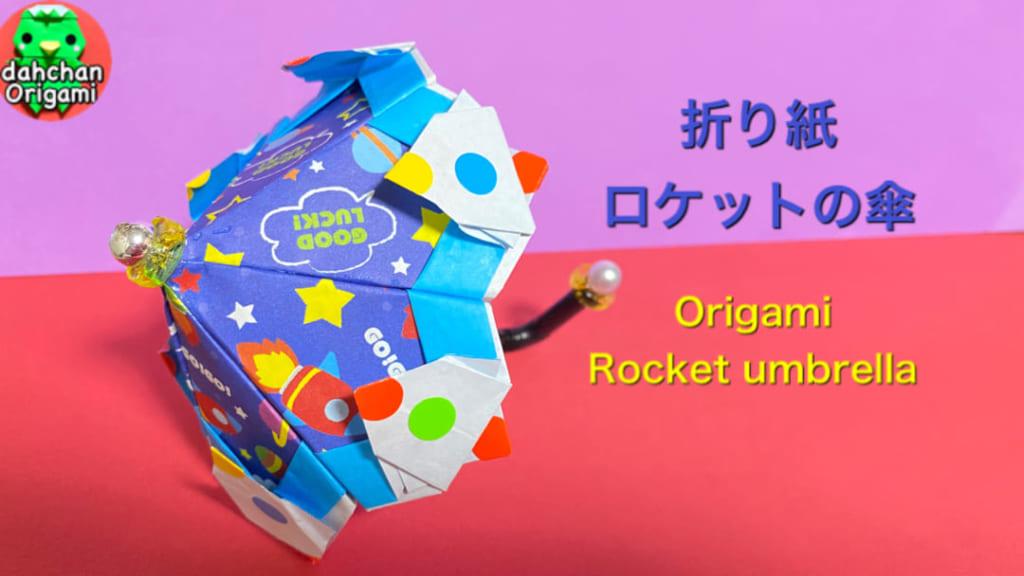 だ〜ちゃんさんによるロケットの傘の折り紙