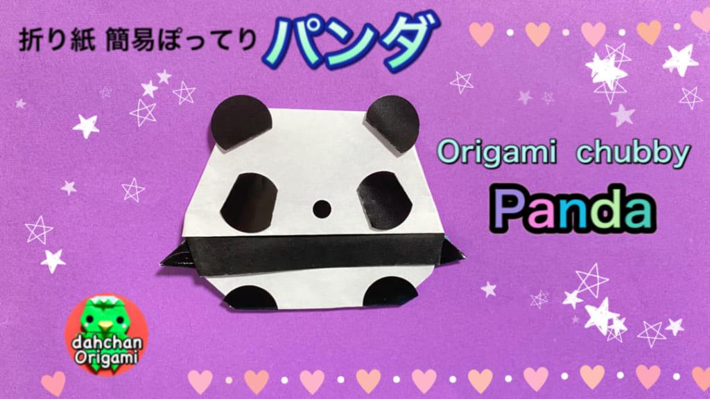 だ〜ちゃんさんによる簡単!折り紙と丸シールで作るぽってりパンダの折り紙