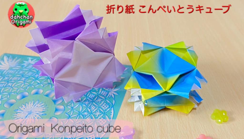 だ〜ちゃんさんによるこんぺいとうキューブの折り紙