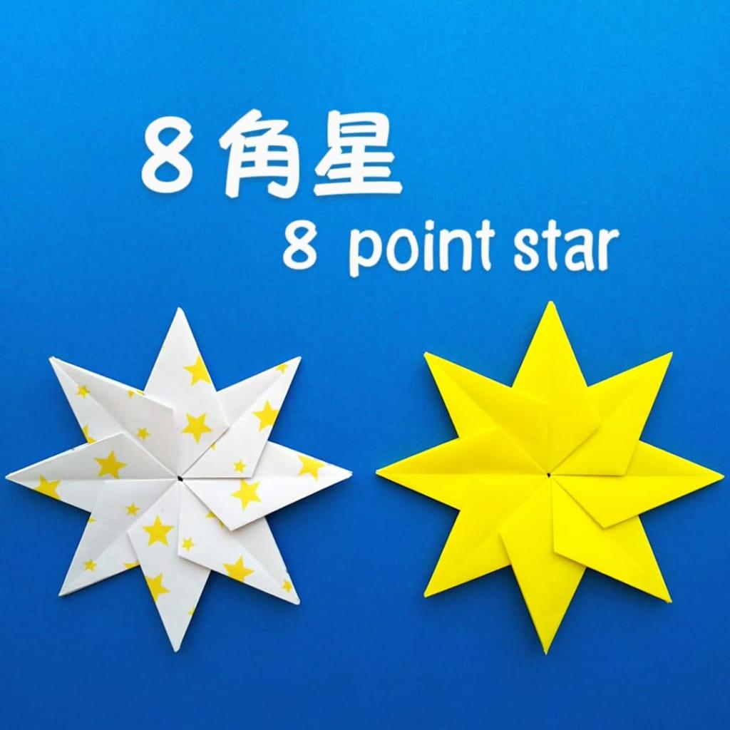 hiroko_daichanさんによる8角星(8point star)の折り紙