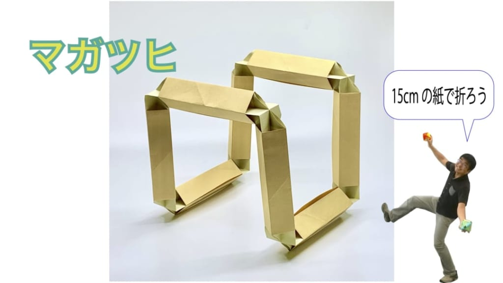 竹内ケイさんによるマガツヒの折り紙