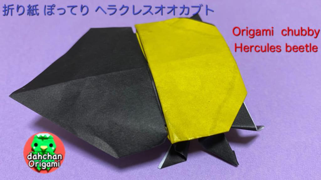 だ〜ちゃんさんによるぽってりヘラクレスオオカブト2の折り紙