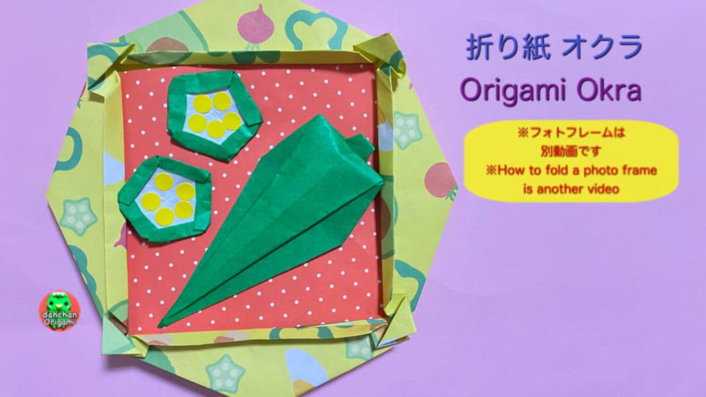 だ〜ちゃんさんによるオクラ(輪切りも)の折り紙