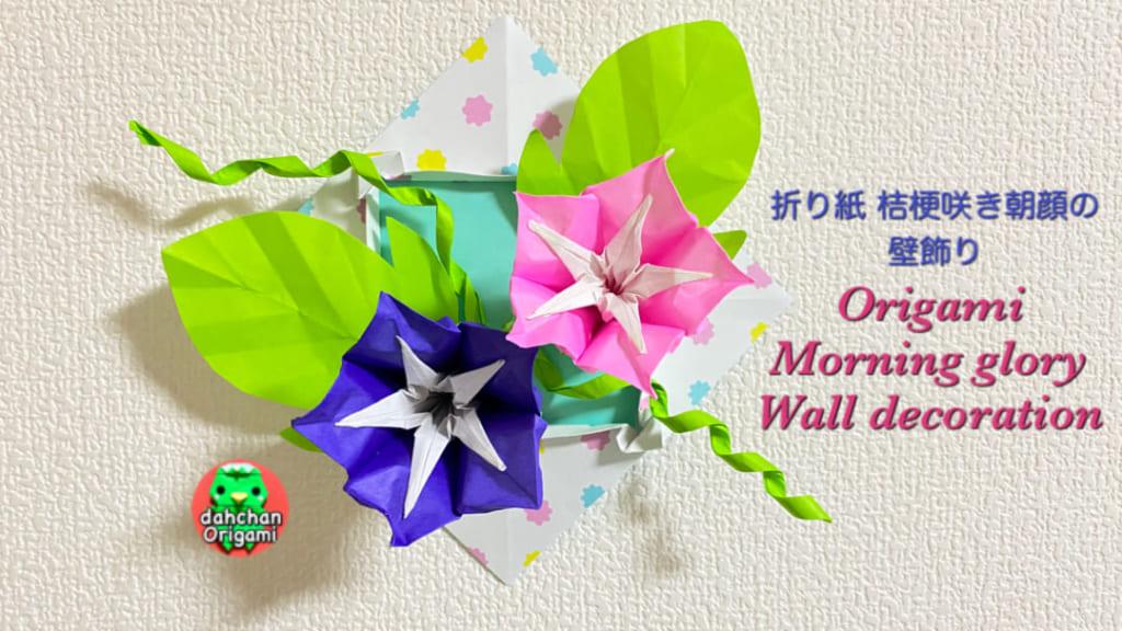 だ〜ちゃんさんによる桔梗咲き朝顔の壁飾りの折り紙