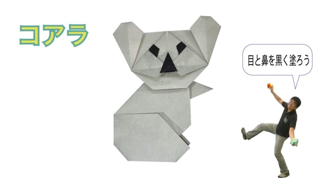 竹内ケイさんによるコアラの折り紙
