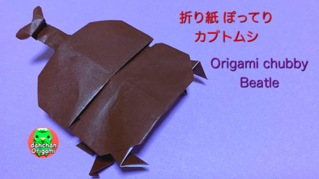 だ〜ちゃんさんによるぽってりカブトムシの折り紙