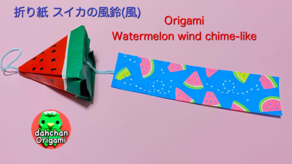 だ〜ちゃんさんによるスイカの風鈴(風)の折り紙