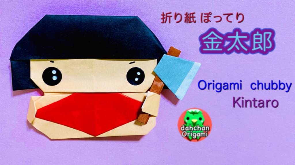だ〜ちゃんさんによるぽってり金太郎3の折り紙