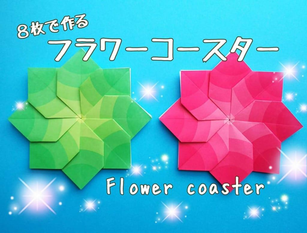 hiroko_daichanさんによるフラワーコースター(Flower coaster)の折り紙