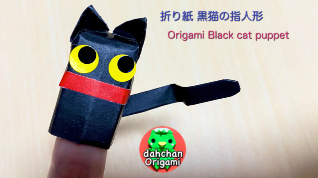だ〜ちゃんさんによるくろねこの指人形の折り紙