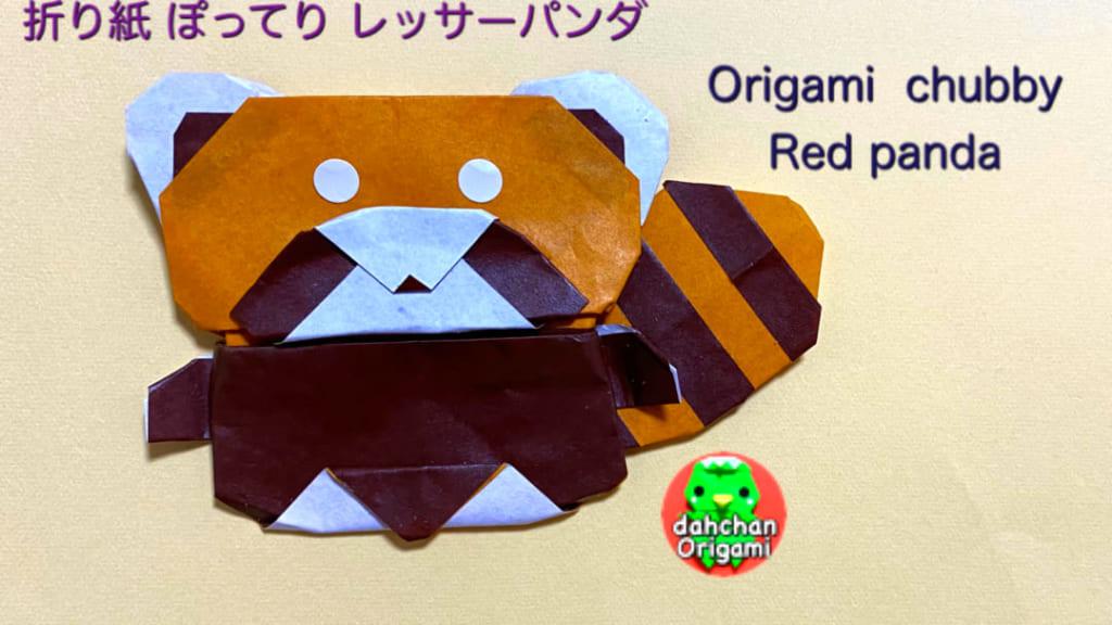 だ〜ちゃんさんによるぽってり レッサーパンダの折り紙