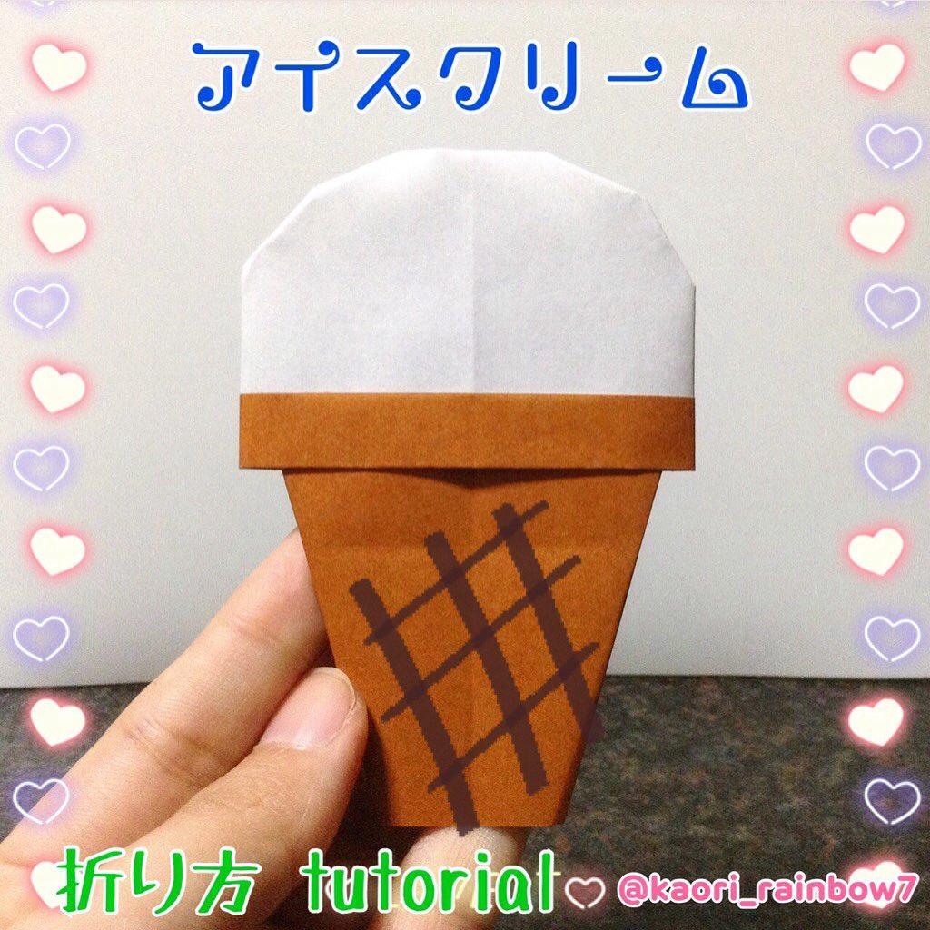 虹色かおり kaori_rainbow7さんによるアイスクリームの折り紙