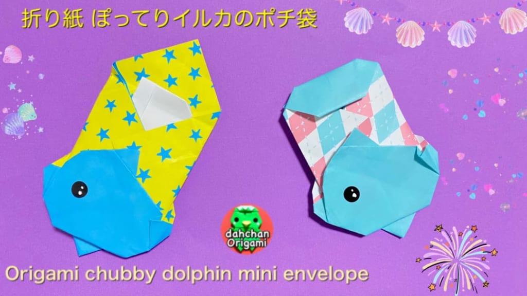 だ〜ちゃんさんによるぽってりイルカのポチ袋の折り紙