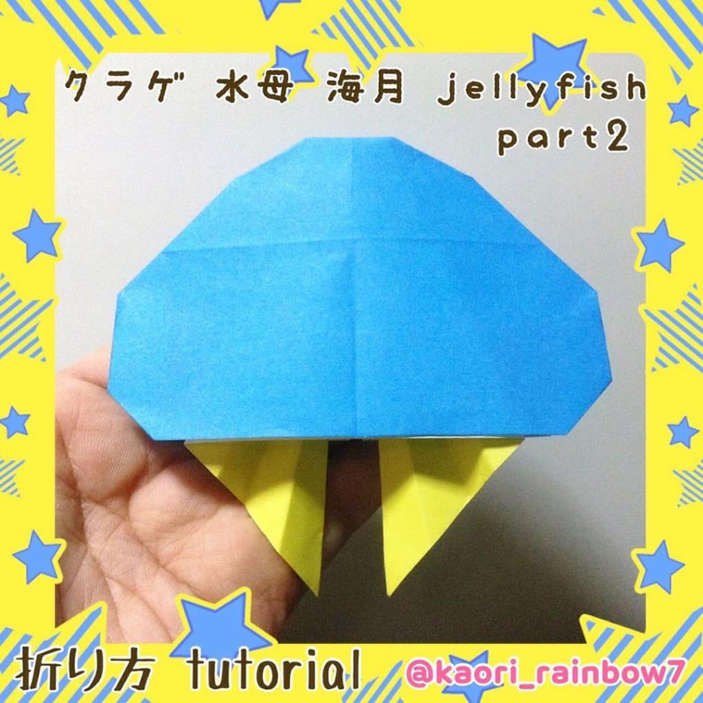 虹色かおり kaori_rainbow7さんによるクラゲの折り紙