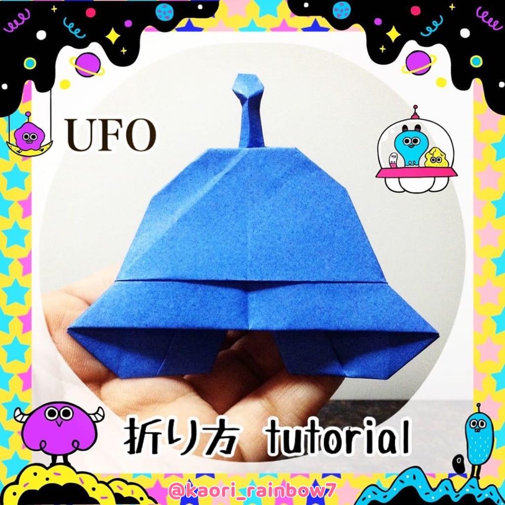 虹色かおり kaori_rainbow7さんによるUFOの折り紙