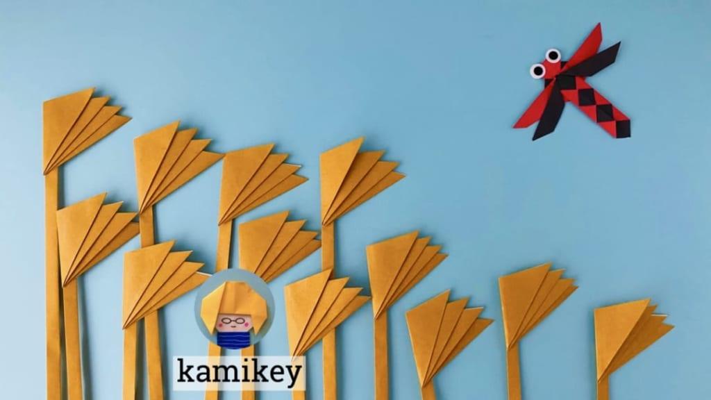 カミキィさんによるススキの折り紙