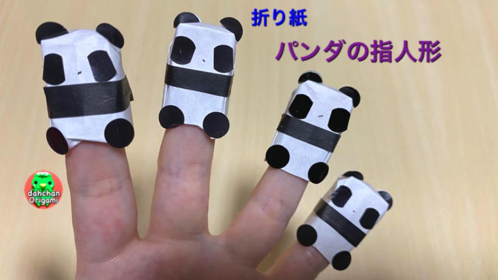 だ〜ちゃんさんによるパンダの指人形の折り紙