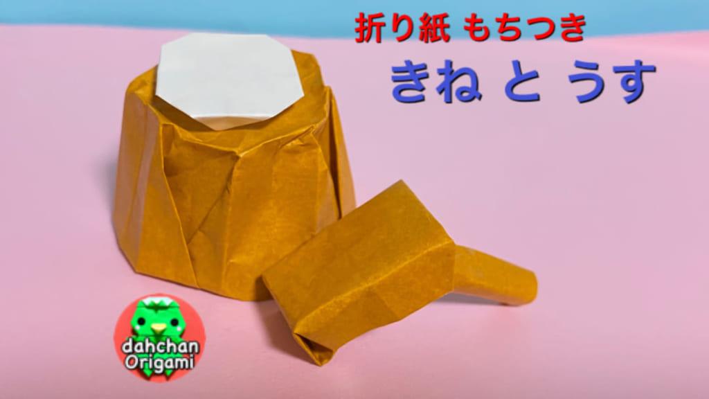 だ〜ちゃんさんによる立体 きねとうすの折り紙