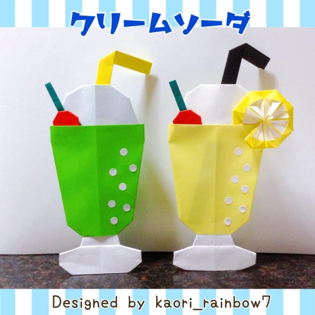 虹色かおり kaori_rainbow7さんによるクリームソーダの折り紙