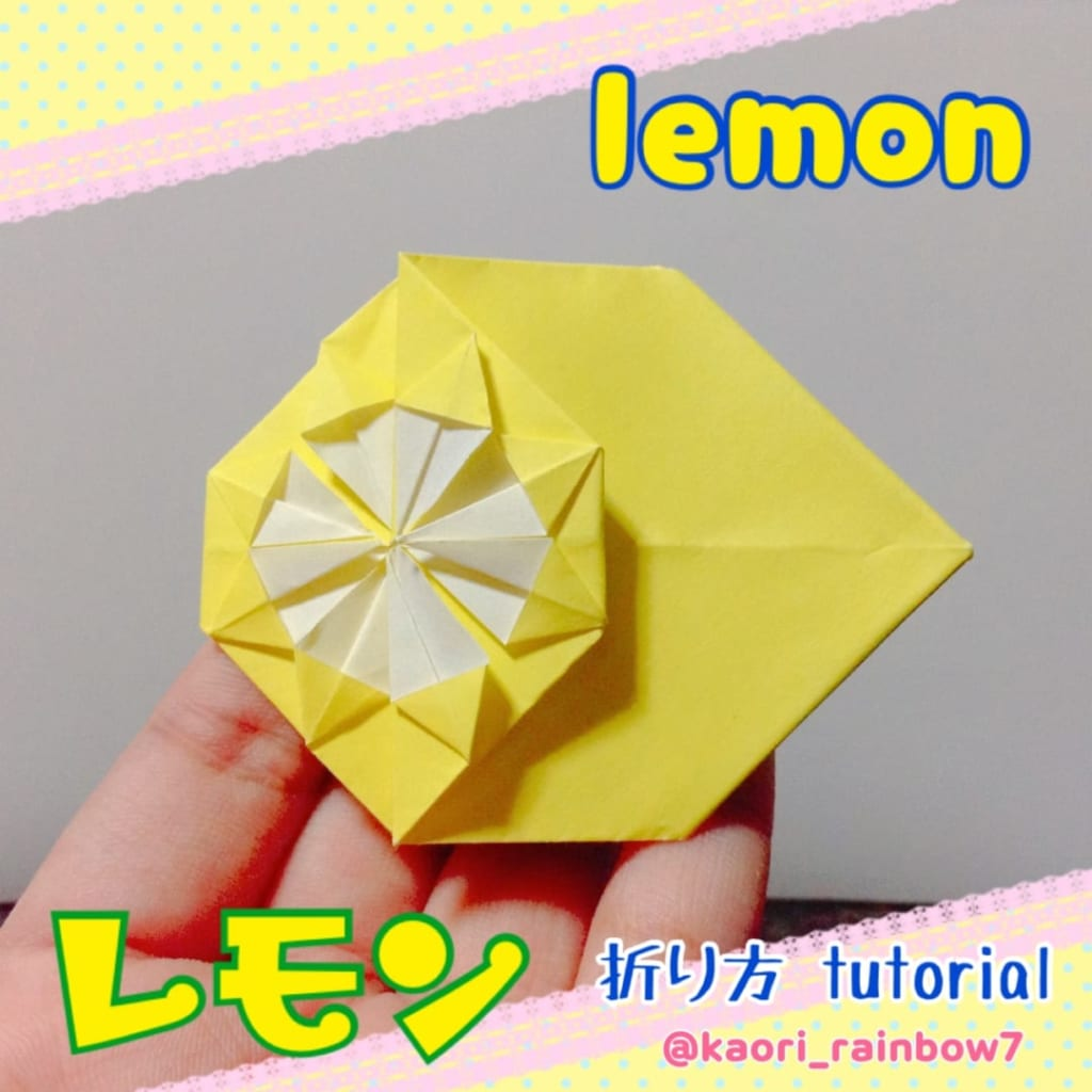 虹色かおり kaori_rainbow7さんによるレモンの折り紙