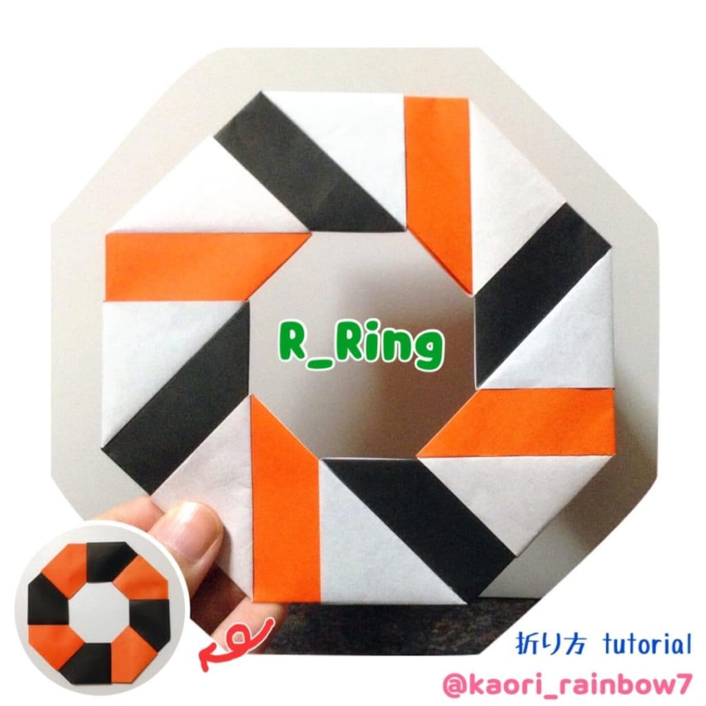kaori_rainbow7さんによるR_Ringの折り紙