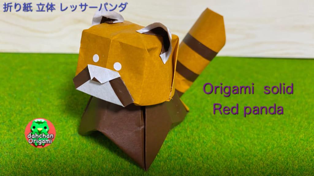だ〜ちゃんさんによる立体 レッサーパンダの折り紙