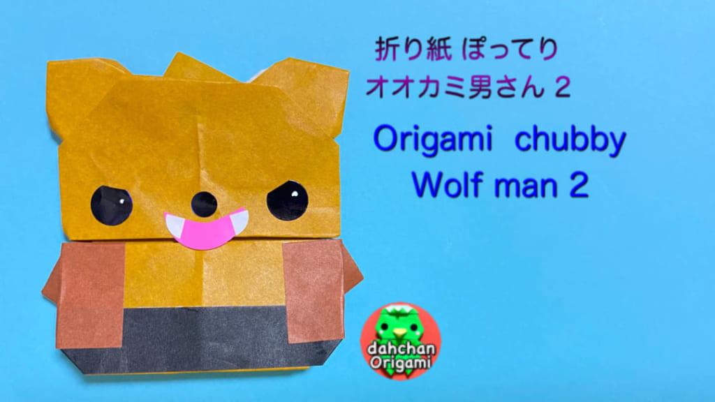 だ〜ちゃんさんによるぽってりオオカミ男2の折り紙
