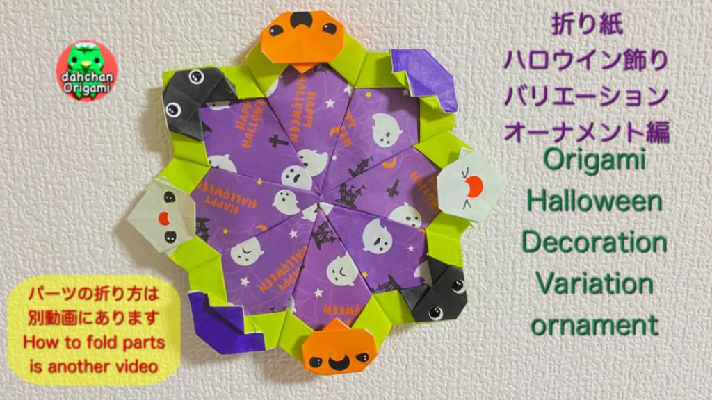 だ〜ちゃんさんによるハロウイン飾りバリエーション オーナメント編の折り紙