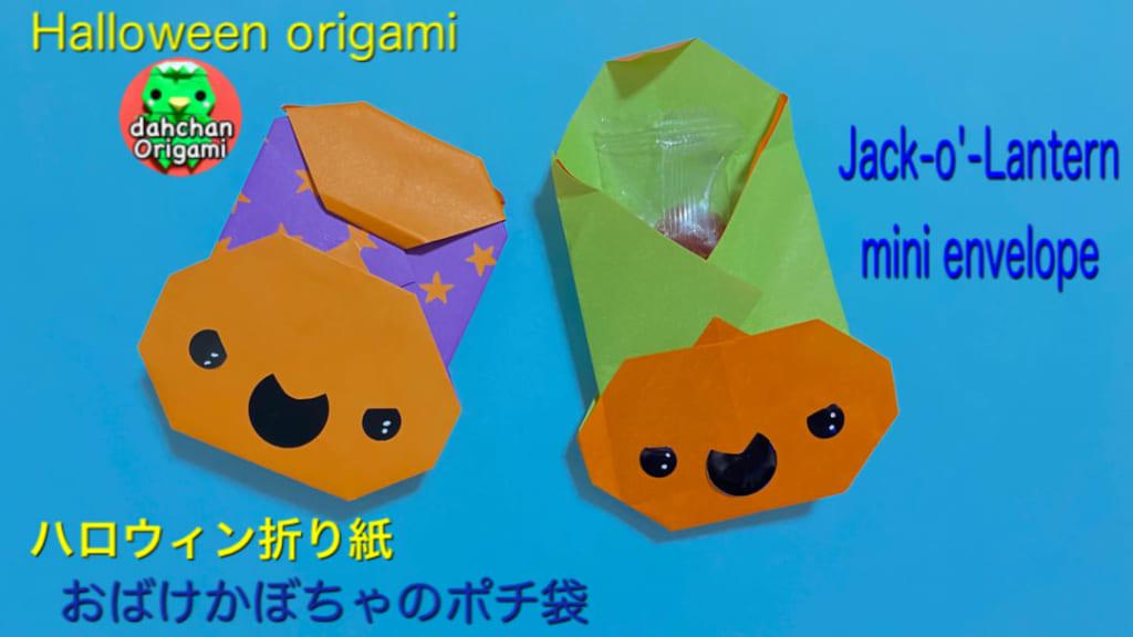だ〜ちゃんさんによるおばけかぼちゃのポチ袋の折り紙