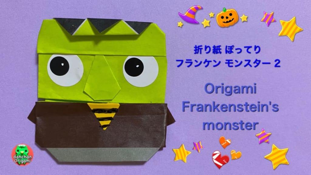 だ〜ちゃんさんによるぽってり フランケンモンスター2の折り紙