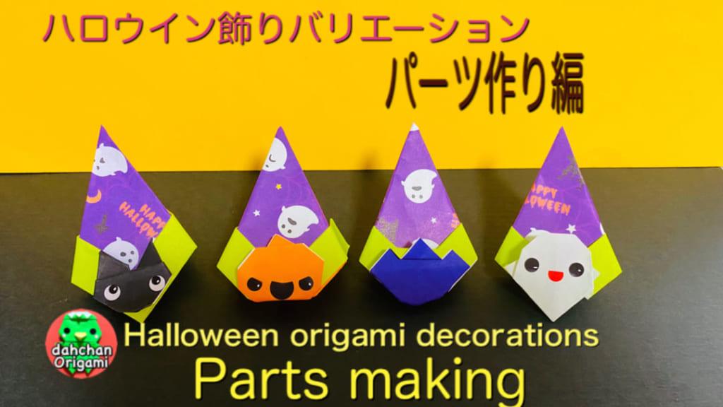 だ〜ちゃんさんによるハロウイン飾りバリエーション パーツ編の折り紙