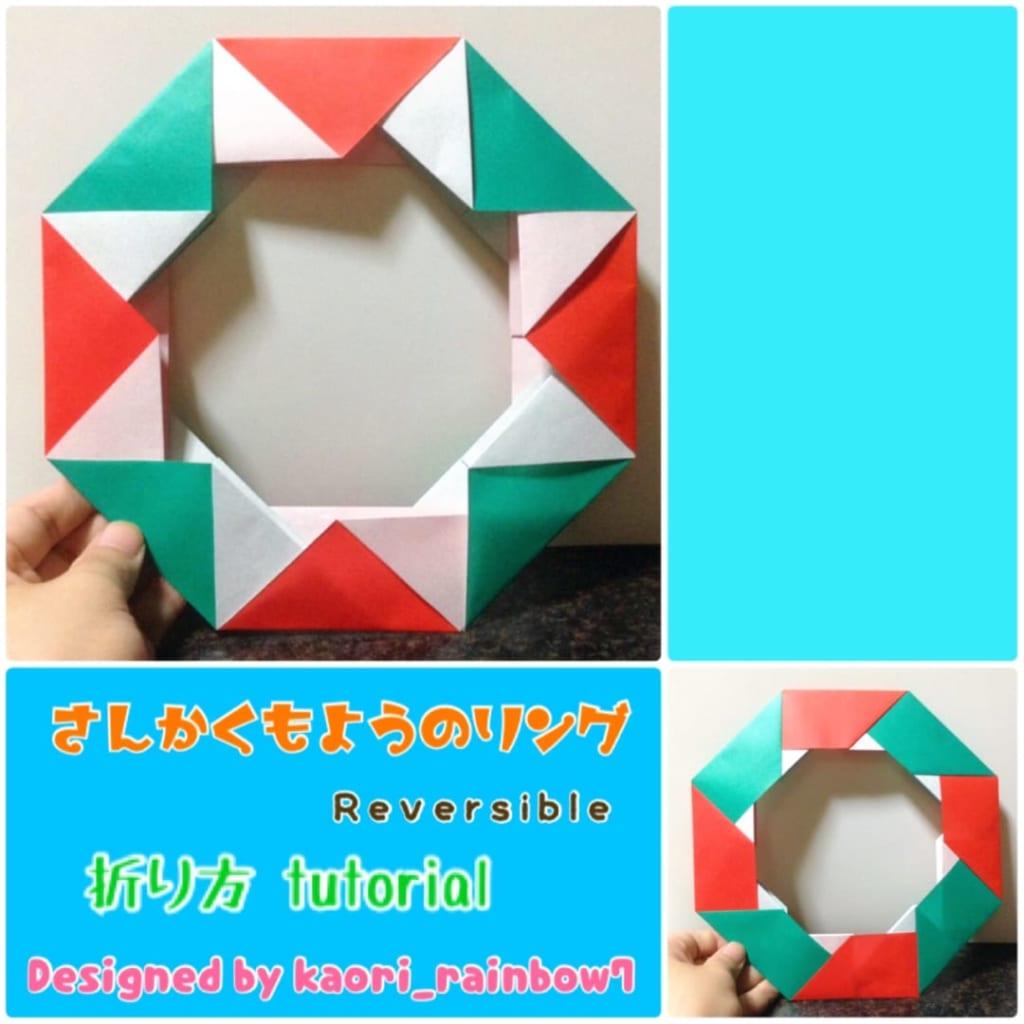 虹色かおり kaori_rainbow7さんによるさんかくもようのリングの折り紙