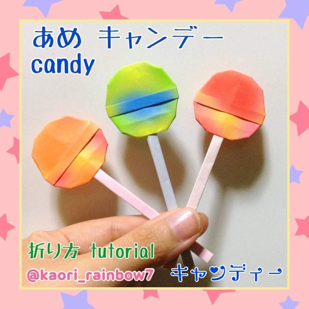 虹色かおり kaori_rainbow7さんによるあめ/キャンディーの折り紙