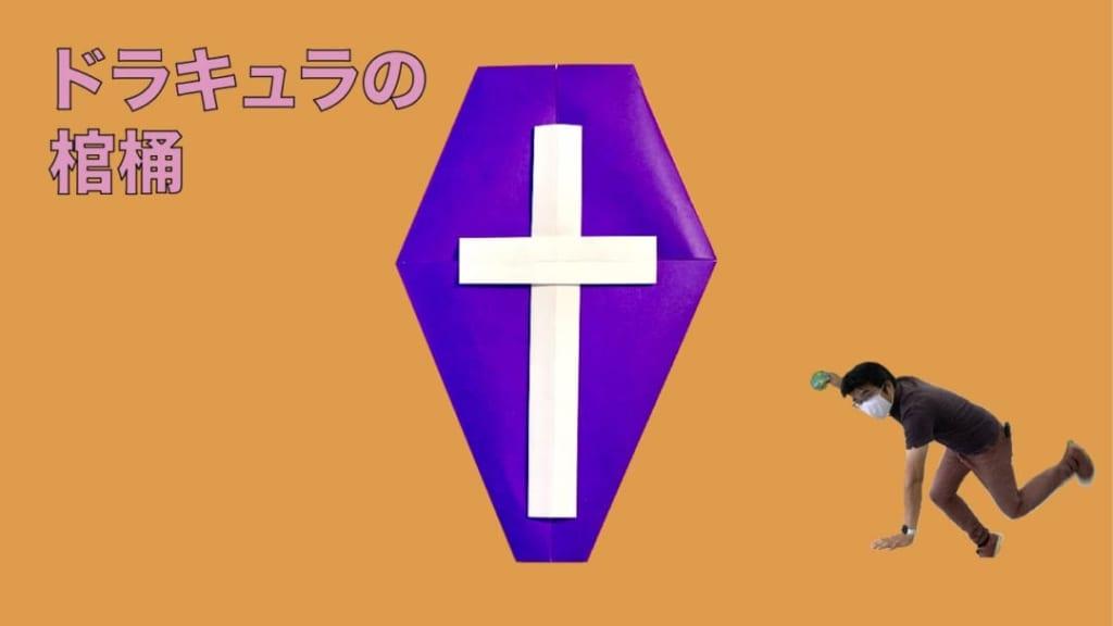 竹内ケイさんによるドラキュラの棺桶の折り紙