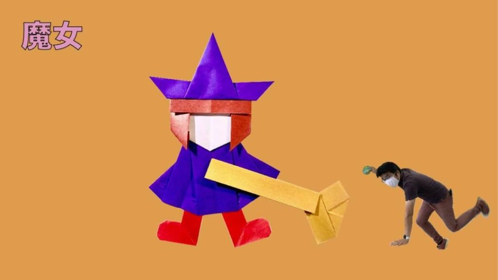 竹内ケイさんによる魔女の折り紙