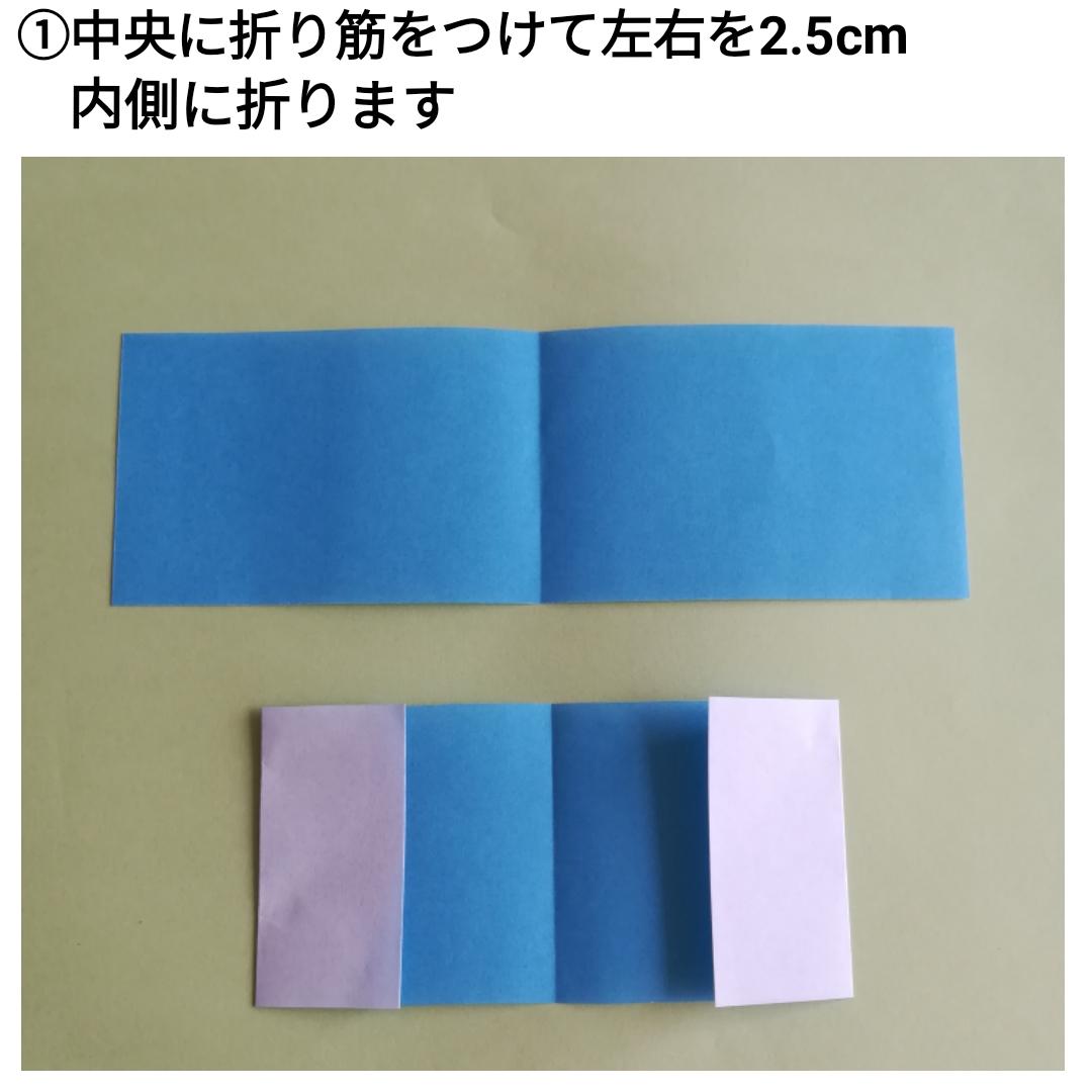 使用する折り紙のサイズをご確認下さい ボードにしたい色を表にして折り始めます