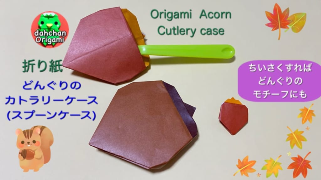 だ〜ちゃんさんによるどんぐりのカトラリーケース(スプーンケース)の折り紙
