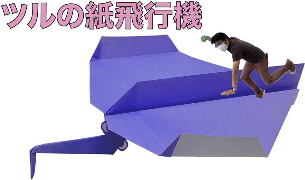竹内ケイさんによるツルの紙飛行機の折り紙