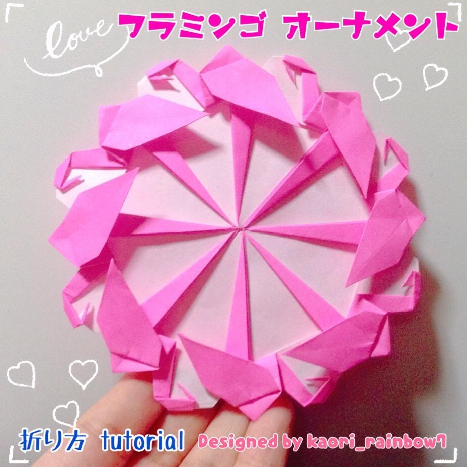 虹色かおり kaori_rainbow7さんによるフラミンゴオーナメントの折り紙