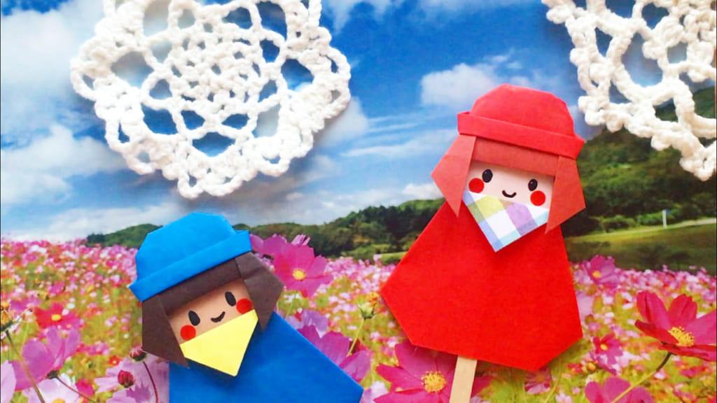 Oriya小町さんによる旅するケープちゃんの折り紙