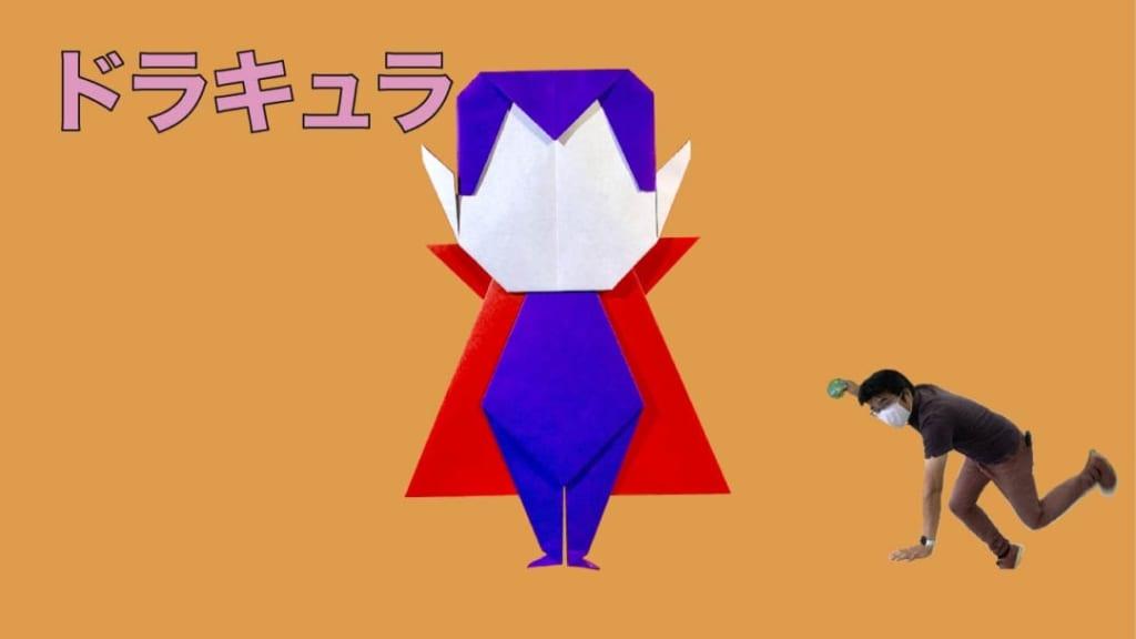 竹内ケイさんによるドラキュラの折り紙