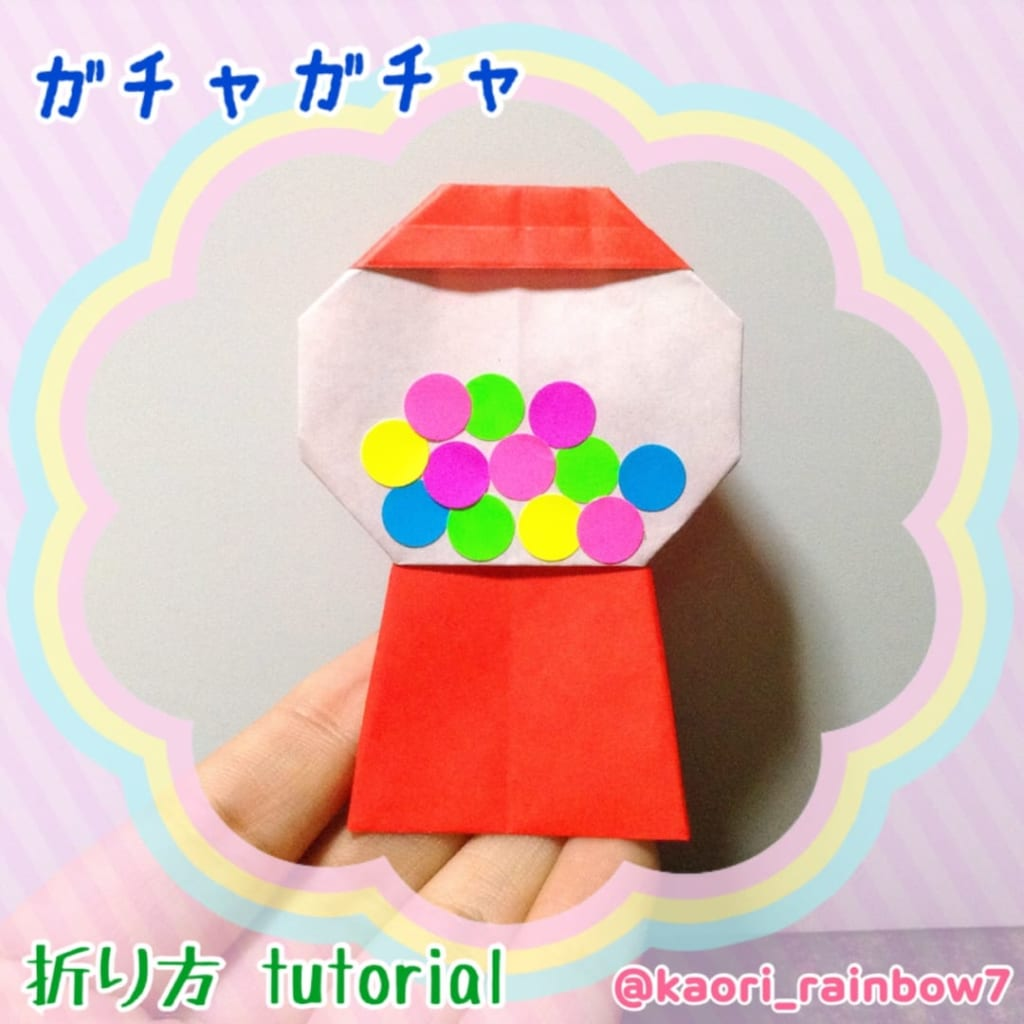 虹色かおり kaori_rainbow7さんによるガチャガチャの折り紙