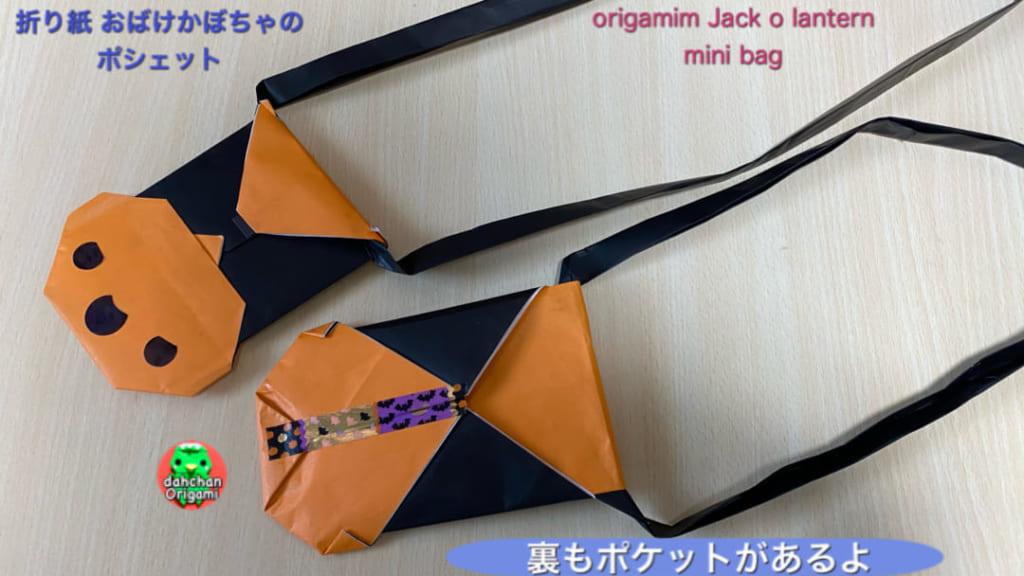 だ〜ちゃんさんによるおばけかぼちゃのポシェットの折り紙