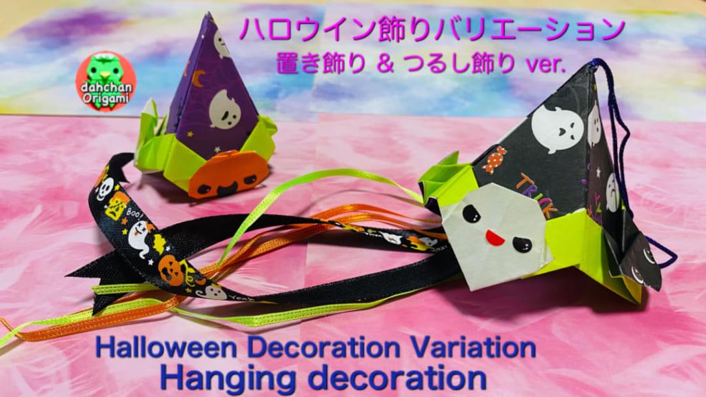 だ〜ちゃんさんによるハロウイン飾りバリエーション つるし飾り編の折り紙