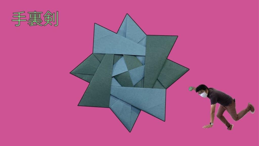 竹内ケイさんによる手裏剣の折り紙