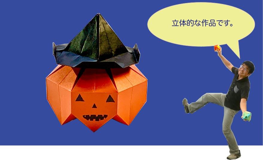 竹内ケイさんによるジャックオーランタンの折り紙